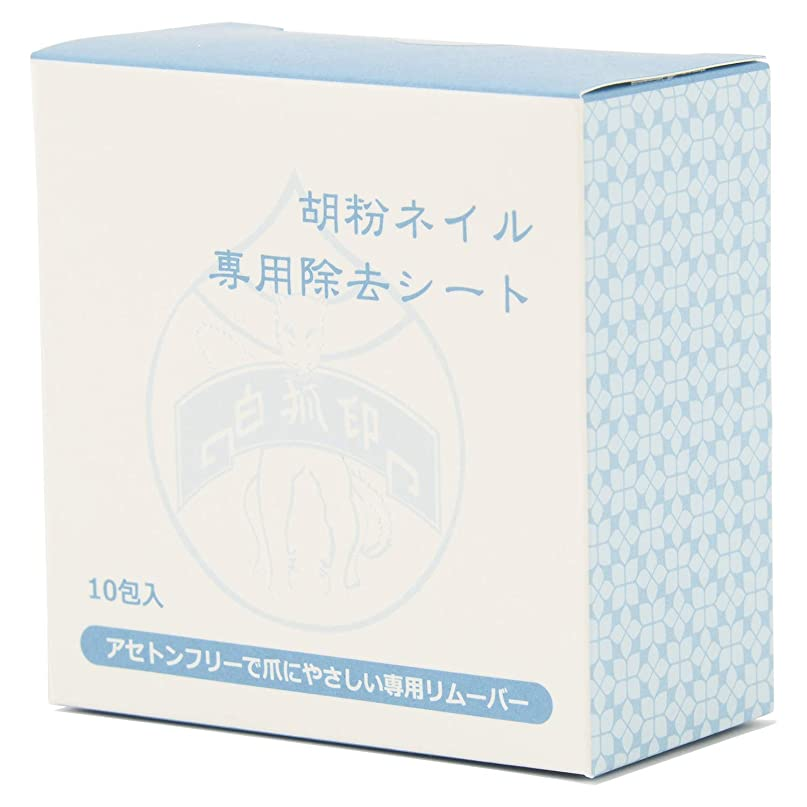 シャーク空洞注釈を付ける胡粉ネイル専用除去シート