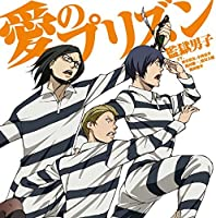 Kangoku Danshi (CV: Hiroshi Kamiya, Katsuyuki Konishi, Kenichi Suzumura, Daisuke Namikawa, Kazuyuki Okitsu) - Prison School (TV Anime) Intro Theme: Ai No Prison [Japan CD] 10005-73547 by KANGOKU DANSHI (2015-08-05)