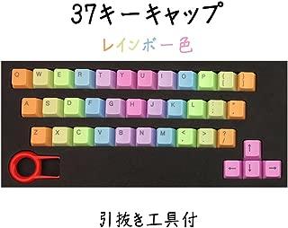 Umora キーキャップ レインボー色 キートップ Cherry MX軸 機械キーボード適合 交換用 引抜き工具付