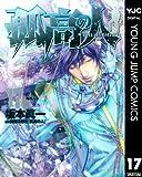 孤高の人 17 (ヤングジャンプコミックスDIGITAL)