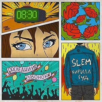 Последний звонок (feat. Slem)