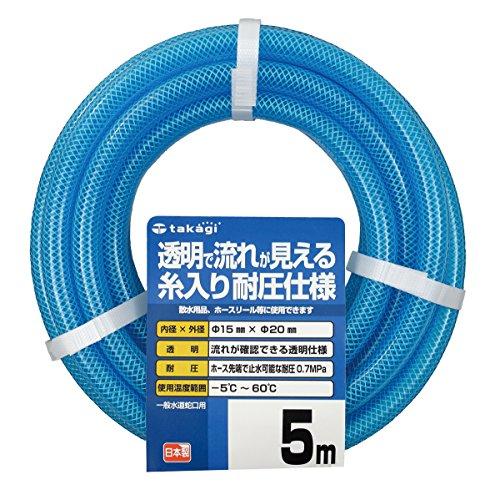 タカギ(takagi) ホース クリア耐圧ホース15×20 005M 5m 耐圧 透明 PH08015CB005TM