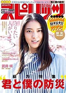 週刊ビッグコミックスピリッツ 213巻 表紙画像