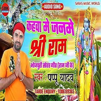 Kahawa Me Janme Sri Ram