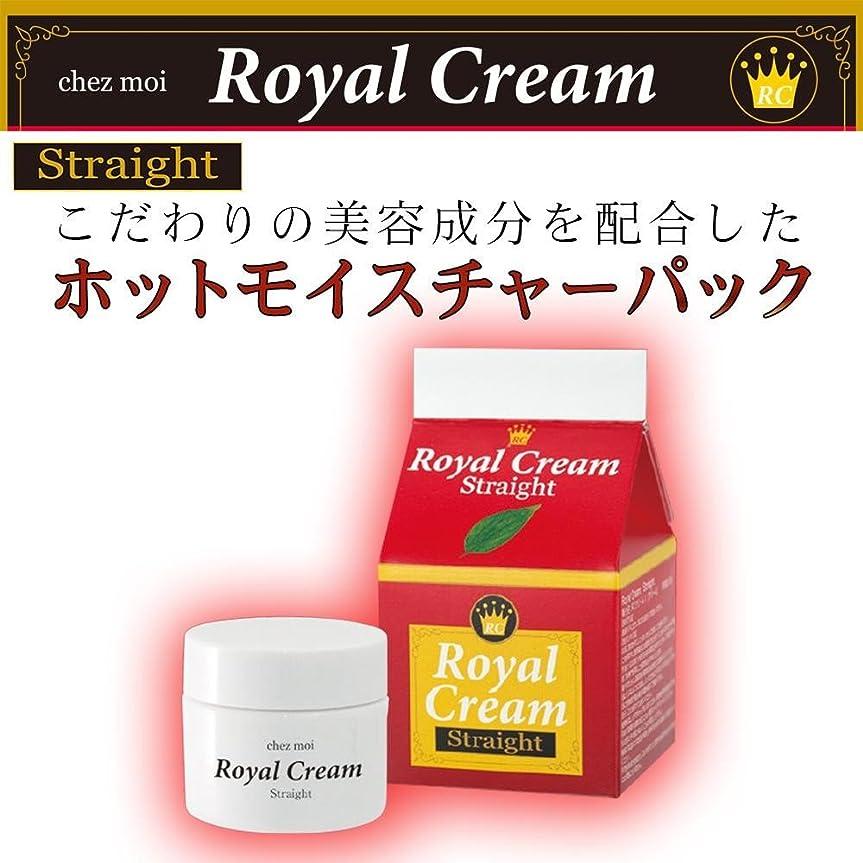 トムオードリース信頼できるうまくいけばRoyal Cream(ロイヤルクリーム) Straight(ストレート) モイスチャーパック 30g