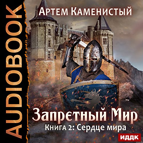 Heart of the World [Russian Edition] cover art