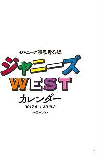 ジャニーズ事務所公認 ジャニーズWEST カレンダー 2017.4→2018.3 ([カレンダー])