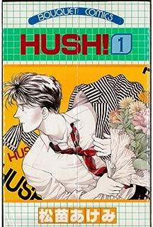 HUSH! 1~最新巻(マーガレットレインボーコミックス) [マーケットプレイス コミックセット]