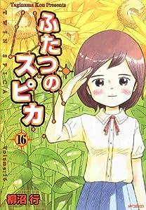 ふたつのスピカ 16 (MFコミックス フラッパーシリーズ)