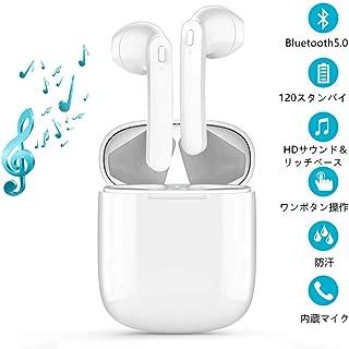HaoYJ Bluetooth5.0 ワイヤレスイヤホン HiFi高音質 自動ペアリング 両耳通話 ブルートゥース イヤホン 自動オン/オフ 防汗 左右分離 ヘッドホン iPhone/Airpods/Android各機種対応 技適認証済み
