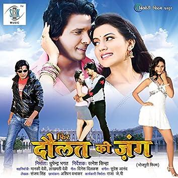 Phir Daulat Ki Jung (Original Motion Picture Soundtrack)