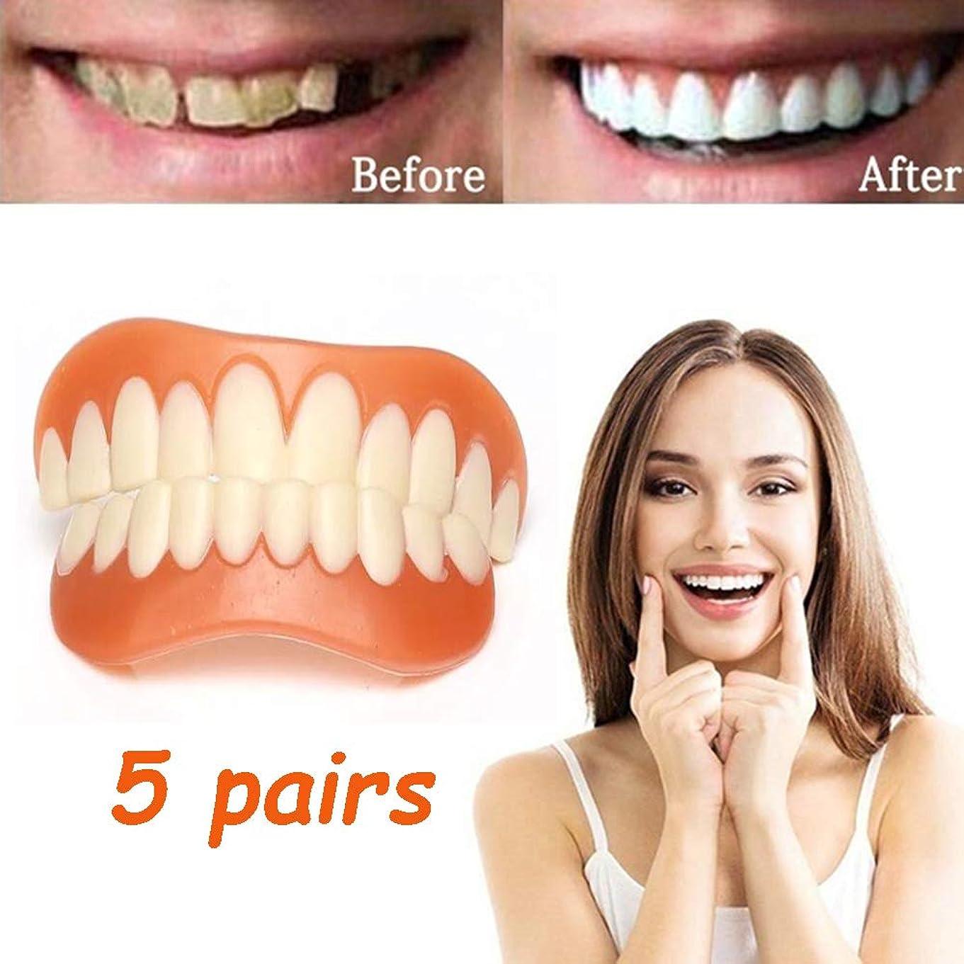 恐ろしいペインギリックバスタブ5組の上下の歯のベニヤの微笑の完全なスナップのシリコーンのシミュレーションの屈曲の総義歯のベニヤの化粧品の歯カバー白くなるブレース