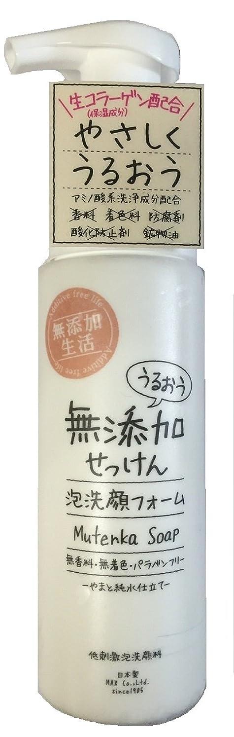 こしょう確保する廃棄するうるおう無添加泡洗顔フォーム 200mL