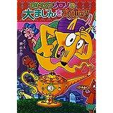 (55)かいけつゾロリの大まじんをさがせ!!: かいけつゾロリシリーズ55 (かいけつゾロリシリーズ 55)