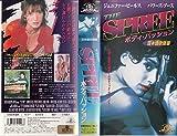 THE SPREE ボディ・パッション【日本語吹替版】 [VHS] image