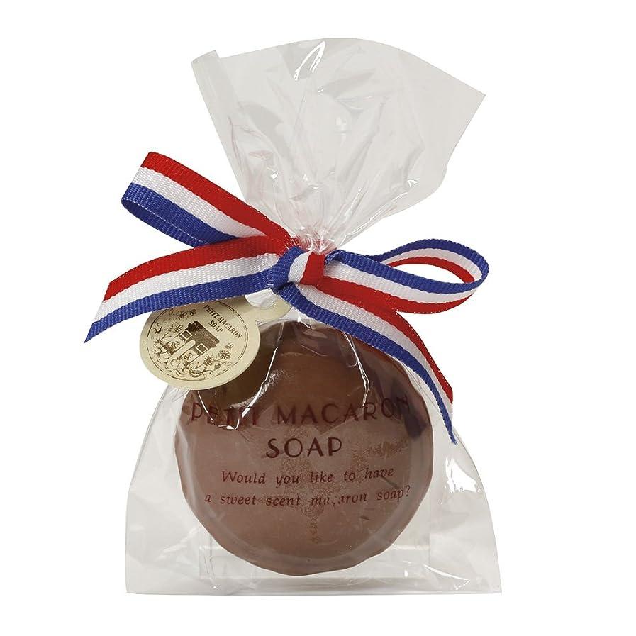 動作なぞらえるシリンダープチマカロンソープ チョコレート 22g
