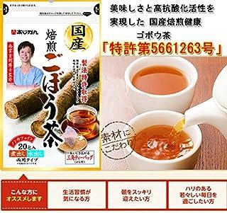 テレビ&ネットで話題になったごぼう茶博士 南雲先生が推奨する「特許第5661263号」を取得した高抗酸化活性 国産焙煎健康ゴボウ茶 (40包)