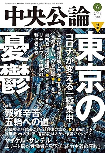 中央公論2021年6月号 [雑誌]