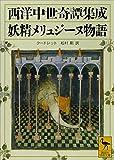 西洋中世奇譚集成 妖精メリュジーヌ物語 (講談社学術文庫)