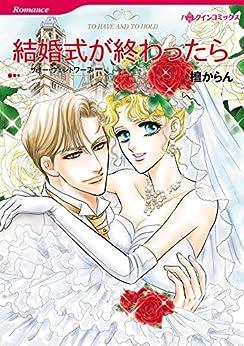 [檀 からん, サリー・ウェントワース]の結婚式が終わったら (ハーレクインコミックス)