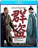 群盗[Blu-ray/ブルーレイ]