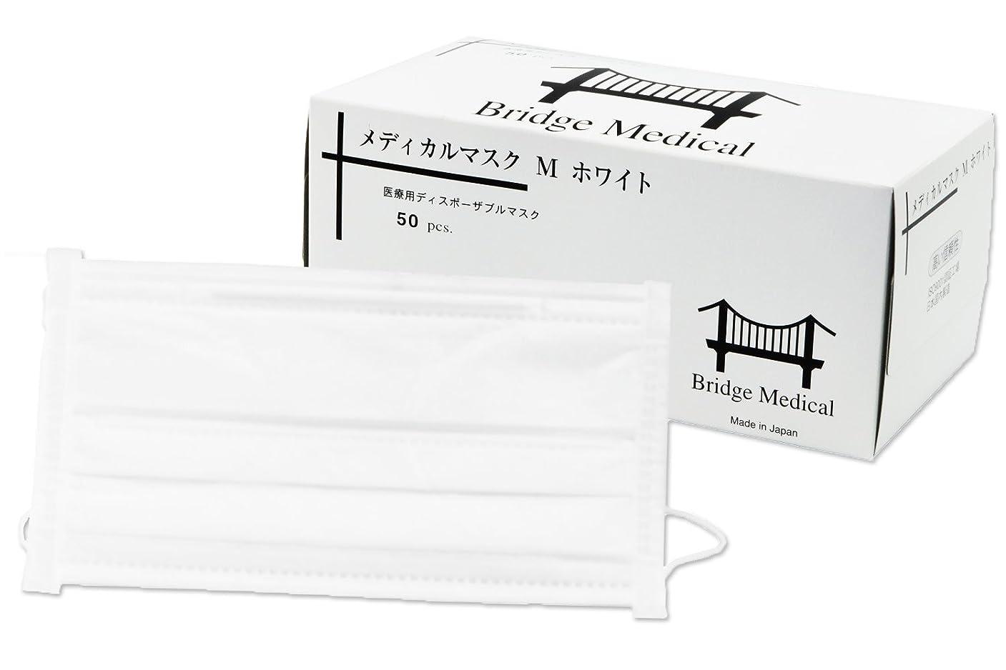 構築する全員最初ブリッジ メディカルマスク(ドクターマスク)Mサイズ ホワイト 50枚入 pm2.5対策日本製マスク