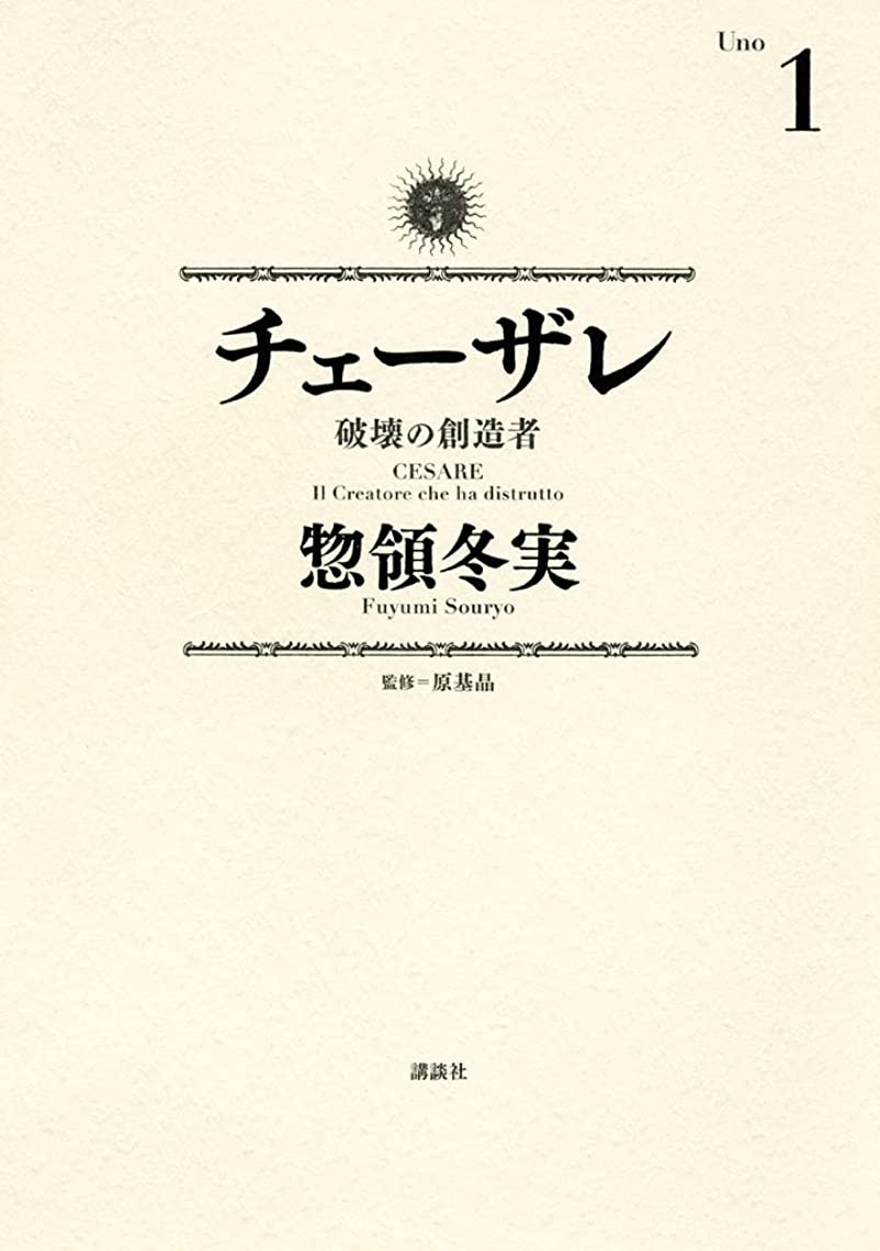 銀アラート色合いチェーザレ 破壊の創造者(1) (モーニングコミックス)