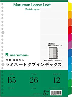 マルマン B5 インデックス ラミネート加工12山 LT5012