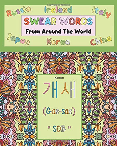Swear Words From Around The World: An adult coloring book with international swear words.