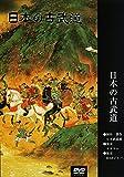 日本の古武道  宝蔵院流高田派槍術 [DVD] - 西川源内