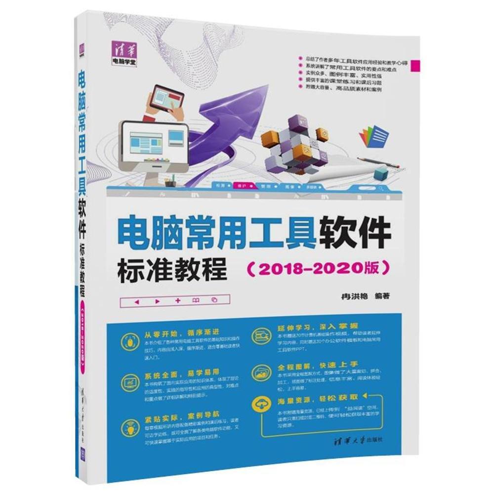 电脑常用工具软件标准教程(2018-2020版)(清华电脑学堂)