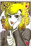 甘い生活 32 (ヤングジャンプコミックス)