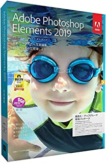 Photoshop Elements 2019 日本語版 UPG版