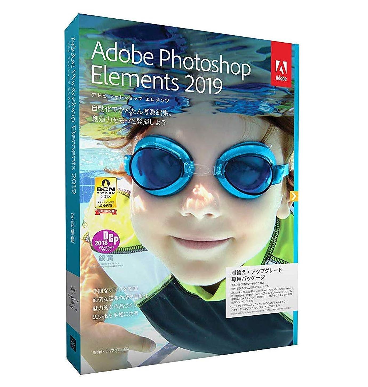 満足その結果のぞき穴Photoshop?Elements?2019?日本語版?UPG版
