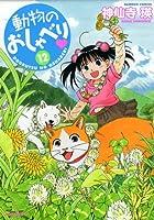 動物のおしゃべり 12 (バンブーコミックス)