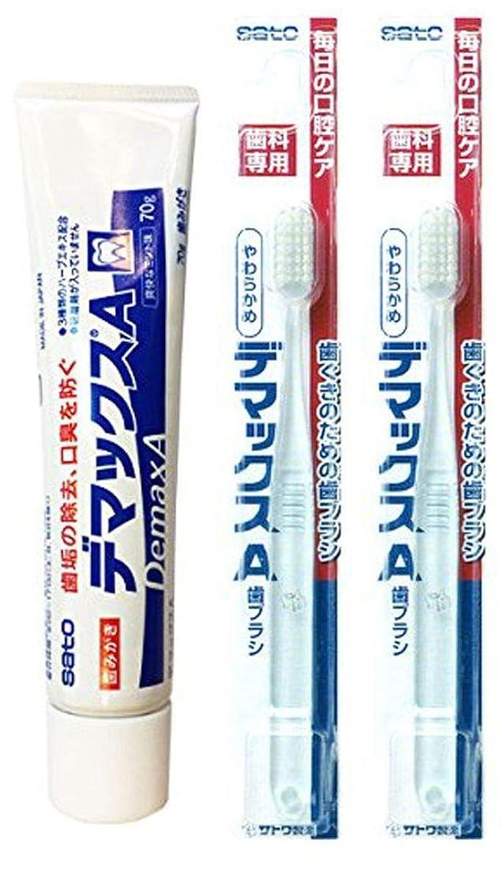 うんざり時計移民佐藤製薬 デマックスA 歯磨き粉(70g) 1個 + デマックスA 歯ブラシ 2本 セット