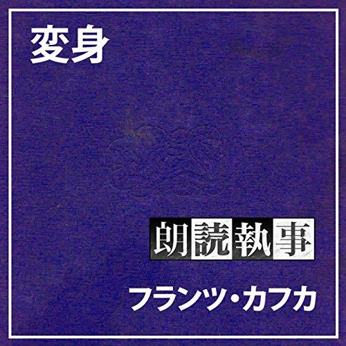 朗読執事~変身~ audiobook cover art
