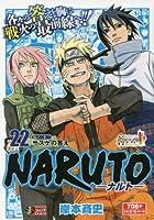 NARUTO 伝ノ22 (SHUEISHA JUMP REMIX)