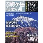 週刊 ふるさと百名山 13号 甲斐駒ヶ岳・仙丈ヶ岳