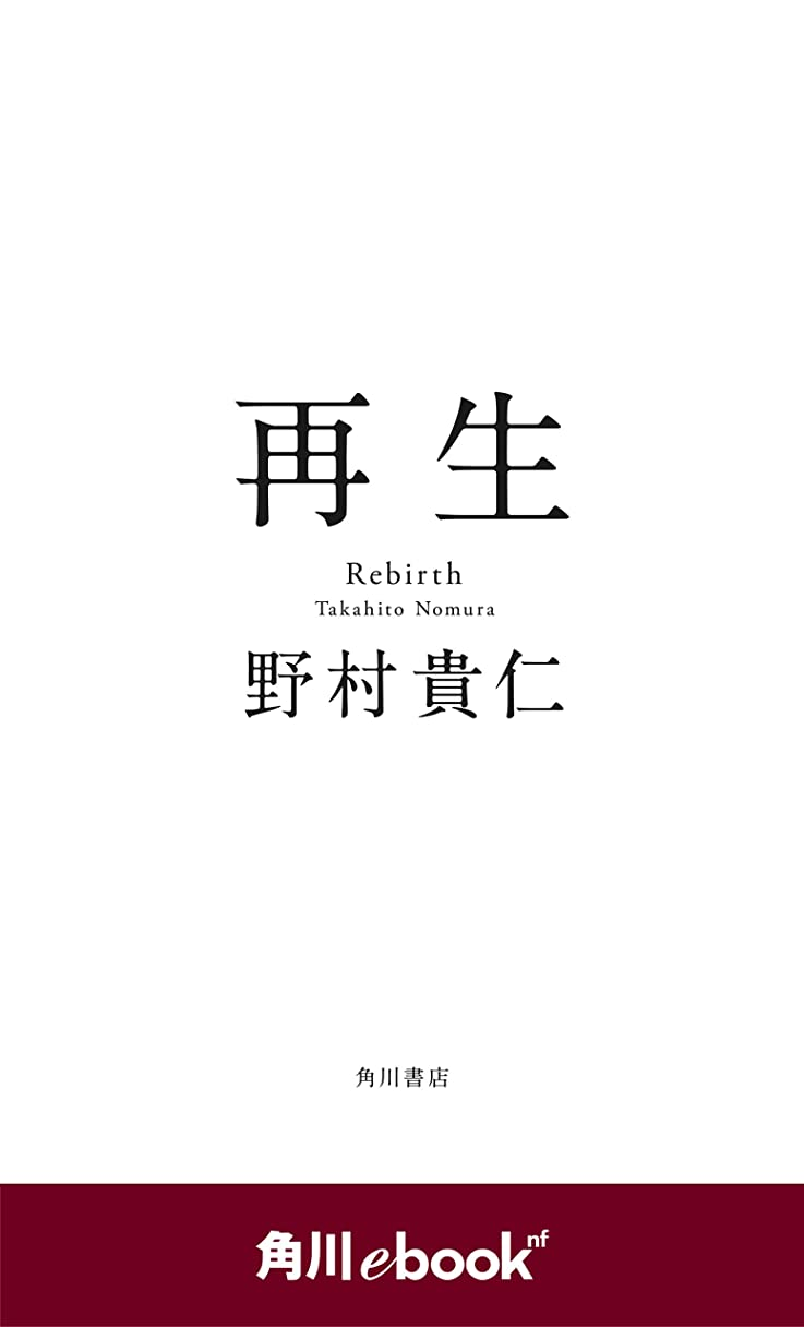 フォルダ動物園より平らな再生 (角川ebook nf) (角川ebook nf)