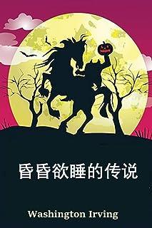 空心夜传奇: The Legend of Sleepy Hollow, Chinese edition