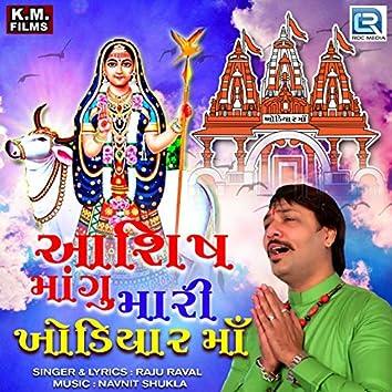 Aashish Mangu Mari Khodiyar Maa