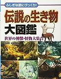 ふしぎな姿にびっくり!  伝説の生き物大図鑑 世界の神獣・怪物大集合