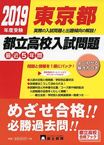 『東京都都立高校入試問題 2019年度受験』のトップ画像