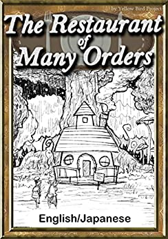[Kenji Miyazawa, Nanahoshi, YellowBirdProject]のThe Restaurant of Many Orders 【English/Japanese versions】 (KiiroitoriBooks Book 30) (English Edition)