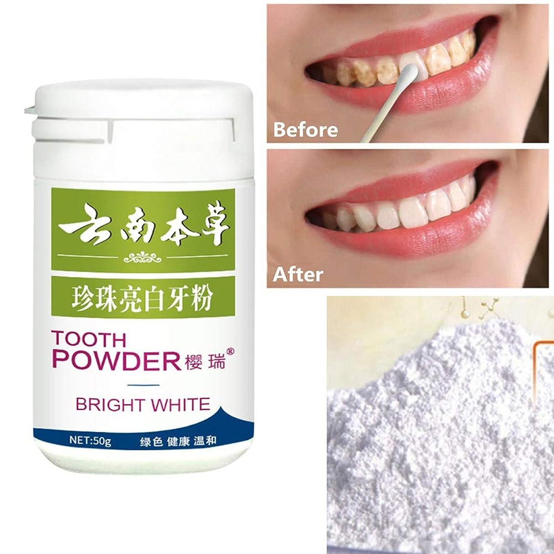 懲らしめゼロまで50gホワイトニング歯のケア口臭を除去するプラーク歯磨き粉粉末をきれいにする歯の歯石の歯石除去の汚れ