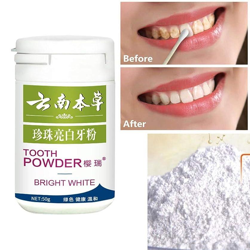 実業家マントルアート50gホワイトニング歯のケア口臭を除去するプラーク歯磨き粉粉末をきれいにする歯の歯石の歯石除去の汚れ