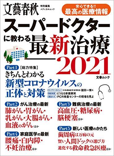 文春ムック スーパードクターに教わる最新治療2021 (文春e-book)