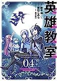 英雄教室 4巻 (デジタル版ガンガンコミックス)