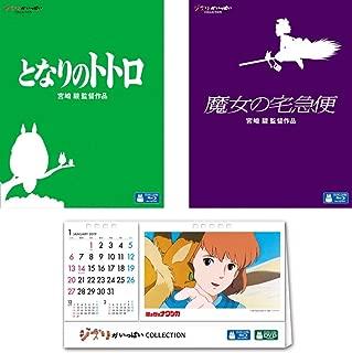 【Amazon.co.jp限定】となりのトトロ&魔女の宅急便の2本セット [Blu-ray] ジブリの卓上カレンダー付